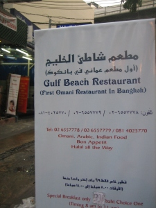 omani restaurant